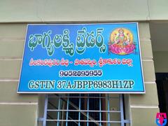 Bhagyalaxmi Traders