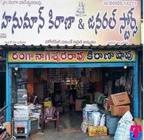 Hanuman kirana &General Stores