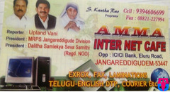 Amma internet cafe