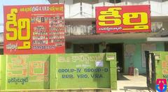 Keerthi institute