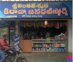 Sri Venkateswara kirana & general stores