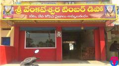 Sree Venkateswara Timber Depo