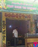 Vijaya sree tea company