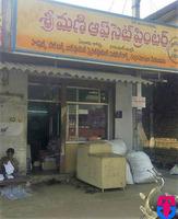 Sri Mani enterprises