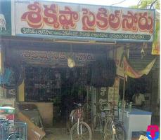 Sri krishna cycle stores