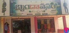 Brundavanam collections