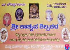 Sri Kashyapa Shilpakala ( ಶ್ರೀ ಕಾಶ್ಯಪ ಶಿಲ್ಪಕಲಾ)