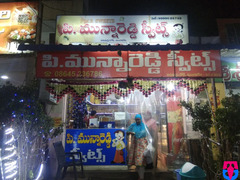P Munna Reddy Sweet Shop (P.M.R.Sweets )