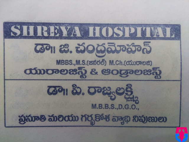 Shreya Hospital ( Kidney Care and Gynaecology Centre