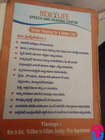 SPEECH AND HEARING CENTRE