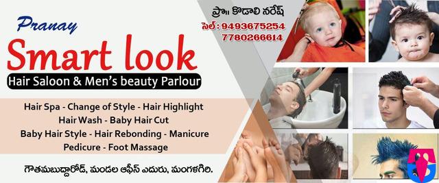 Pranay Smart Look