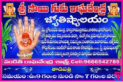 Sri Sai Guru Raghavendra Jyothishyalayam