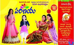 Murugudu's Parinaya