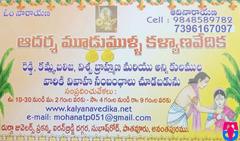 Aadarsha Mudumulla Kalyanavedika