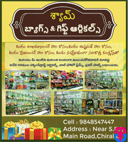 Syam Bags & Gift Centre