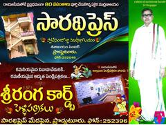 Sarathi Press