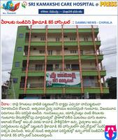 Sri Kamakshi Care Hospital