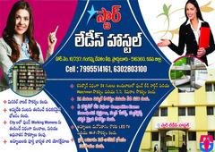 Star Ladies Hostel