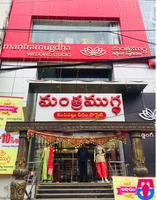 Mantramugdha (wedding studio)