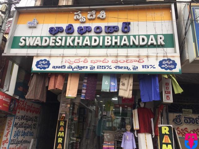 Swadesi Khadi Bhandar