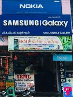 SKML Mobile Gallery