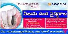 Vijaya Dental Clinic