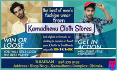 Kamadhenu Cloth Stores ( Wholesale Suppliers )