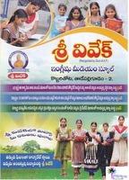 Sri Vivek EMSchool
