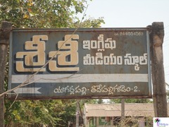 Sri  Sri English  Medium  School