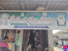 Sri Raghavendra Netha Sarees Shop