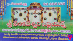 Sri Venkateswara Suppliers