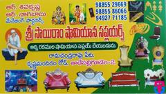 Sri Sai Ram Shamiana Suppliers