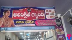 Alamkritha Gallery