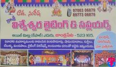 Kasi Viswesara Lighting & Suppliers