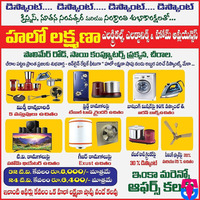 Hello Laxmana Electricals Offers