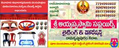 Sri Ayyappa Swami Suppliers
