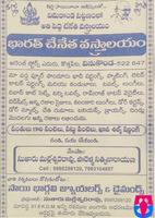 Bharath Chenetha Vastralayam