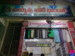 Sri Ayyappa Khadi Bhandar