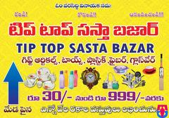 Tip Top Sastha Bazar