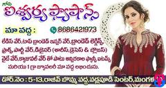 Gopi Aishwarya Fashions