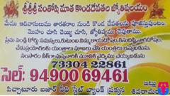 Sammakka Sarakka Astrology Tirupathi
