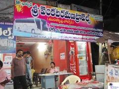 Sri VenkataRamana Travels