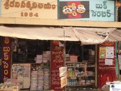 Jyothi Book Center