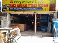 Tatavarty Bhaskara Rao Timber Depot (Pedababu Gari Shop) Bhimavaram