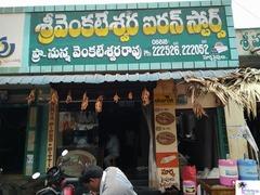 Sri Venkateswara Iron Stores