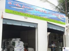 Sri Lakshmi Srinivas Aquaneeds & General Stores Bhimavaram