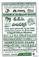 Sri Surya Computer Coaching Center
